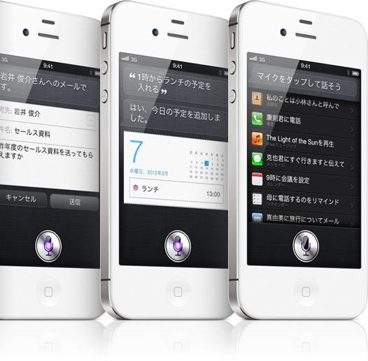 http://information-retrieval.jp/2012/03/09/siri_tap.jpg